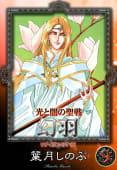 光と闇の聖戦 幻羽(9) リザイガルの予言I