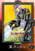 光と闇の聖戦 幻羽(7) ニニデ解放II