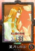 光と闇の聖戦 幻羽(6) ニニデ解放I