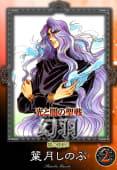 光と闇の聖戦 幻羽(2) 闇の蠕動II