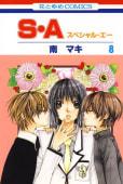 S・A(スペシャル・エー)(8)