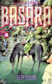 BASARA(バサラ)(7)