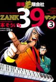 麻雀無限会社39 ZANK 3巻