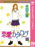 恋愛カタログ 10巻