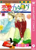 恋愛カタログ 9巻