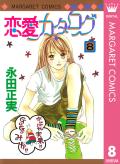 恋愛カタログ 8巻