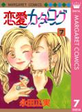 恋愛カタログ 7巻