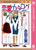 恋愛カタログ 6巻