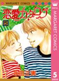 恋愛カタログ 5巻