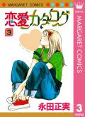 恋愛カタログ 3巻