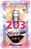 203号室の尽子さん(1)