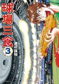 球場三食(3)