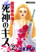 死神のキス(2)
