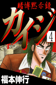 賭博黙示録カイジ(4)