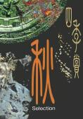 アフタヌーン四季賞CHRONICLE 1987-2000 秋