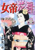 女帝花舞(10)