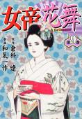 女帝花舞(9)