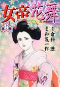 女帝花舞(6)