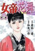 女帝花舞(4)