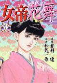 女帝花舞(3)