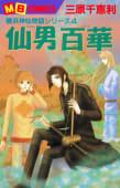 仙男百華 横浜神仙物語シリーズ(4)