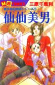 仙仙美男 横浜神仙物語シリーズ(3)
