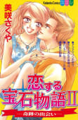 恋する宝石物語II -奇跡の出会い-
