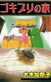 ゴキブリの家