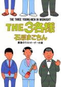 THE3名様(10)