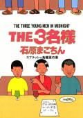 THE3名様(9)