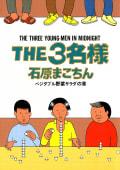 THE3名様(8)