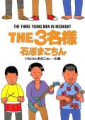 THE3名様(7)