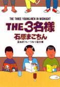 THE3名様(6)