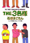 THE3名様(5)