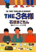 THE3名様(4)