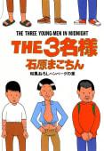THE3名様(3)