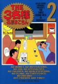 THE3名様(2)