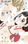 恋するレイジー(4)