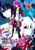 恋もる毒姫(2)