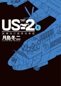 US-2 救難飛行艇開発物語(1)