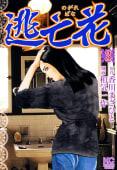 逃亡花(3)