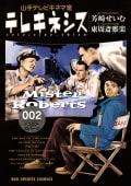 テレキネシス 山手テレビキネマ室(2)