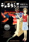 テレキネシス 山手テレビキネマ室 1巻