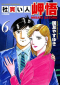 社買い人 岬悟(6)