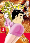 愛にチェックイン(2)