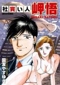社買い人 岬悟(5)