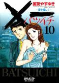 ×一(バツイチ)愛を探して(10)