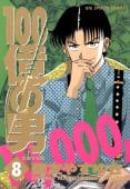 100億の男(8)