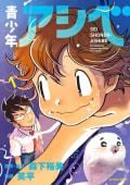 青少年アシベ(1) 【電子コミック限定特典付き】