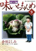 味いちもんめ 独立編(9)